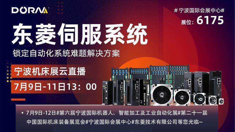 东菱技术#6175宁波国际best365亚洲版官网第二天直播