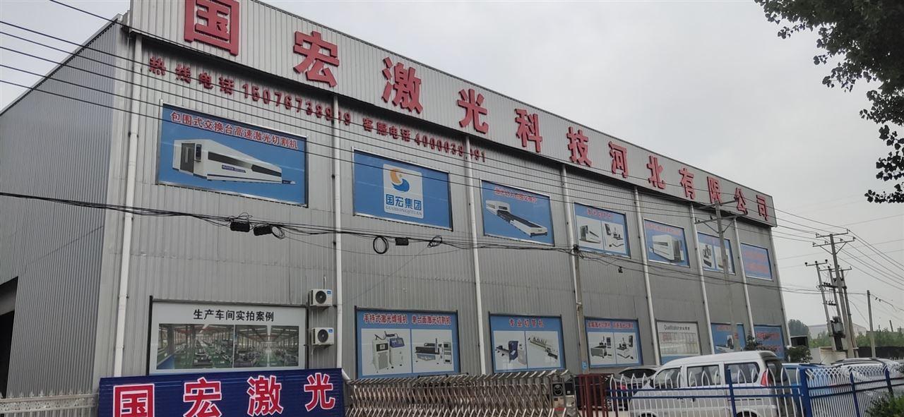 国宏激光科技河北有限公司
