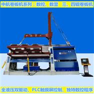 四辊卷板机生产厂家 20年新四轴卷圆机报价