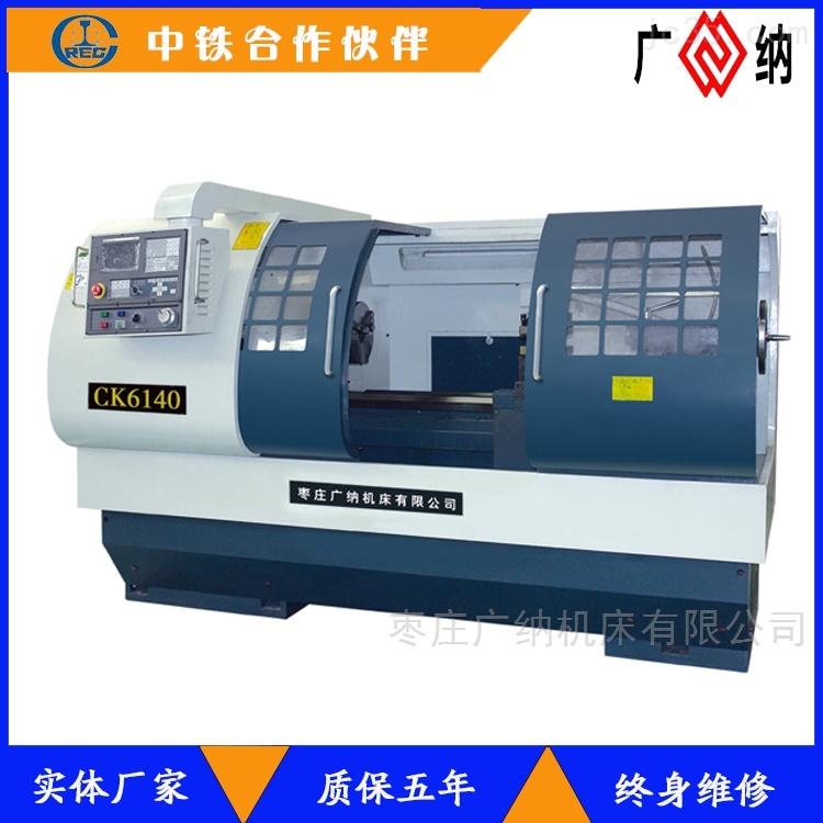 广纳数控车床CK6140x750广数系统标准配置