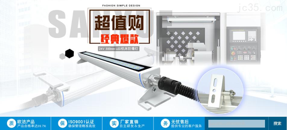 深圳市欧洁照明科技有限公司