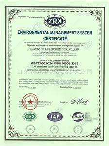 ISO14001環境管理體系認證證書(英文)
