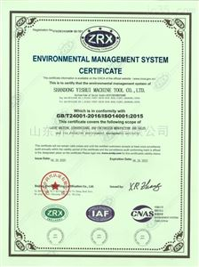 ISO14001环境管理体系认证证书(英文)