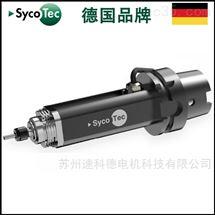 数控机床主轴 德国原装进口sycotec