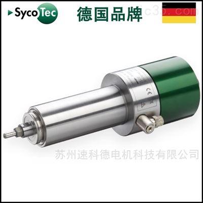 4040德國品牌SycoTec銑磨削機床高速電主軸