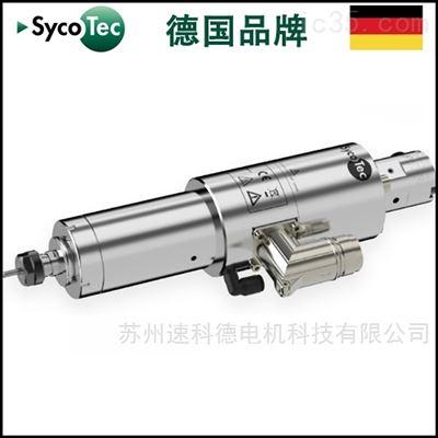 4040-DC-S-ER-DD德國進口Sycotec CNC數控機床電主軸