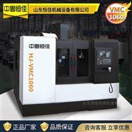 厂家直销多功能立式加工中心恒佳机械