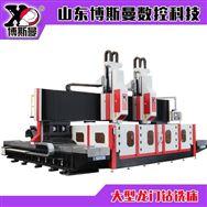 厂家直销大型数控龙门钻床风电主轴钻孔设备