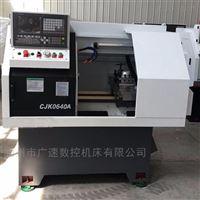 数控车床CJK0640经济适用质保三年厂家直销