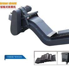 CNC车床排屑机CB46DW数控车链板排屑器厂家