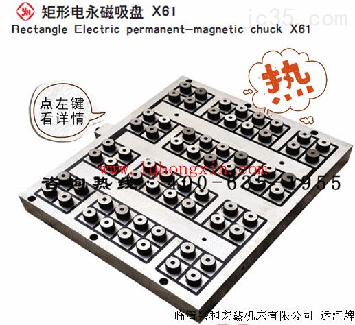 电控永磁吸盘X61 800X1000
