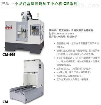 台湾秀丰小龙门盒型高速加工中心机-CM系列