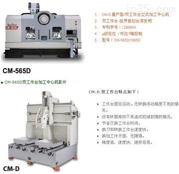 台湾秀丰小龙门盒型高效能双工作台加工中心机-CMD双工作台系列