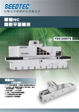 宇青YSG-2460 TS