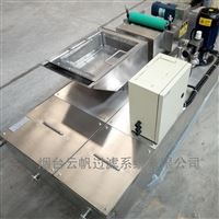 磨床冷却液水箱用磁性分离器