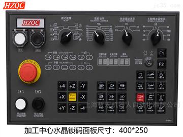 FANUC/三菱M70系统水晶锁码面板