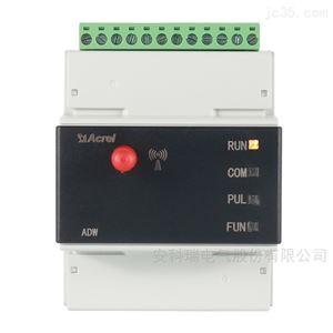 ADW220-D24-4S电力物联网表 导轨式多回路电力仪表