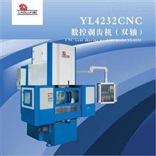 YL4232CNC双轴数控剃齿机