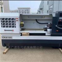 供应CK6150数控车床  广速直销