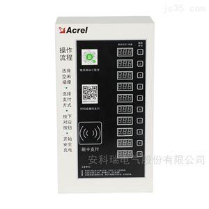 ACX10A-YHN智能电瓶车充电桩 户内使用 支持刷卡 扫码
