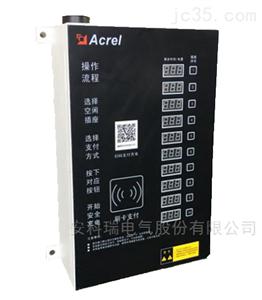 ACX10B-MN智能电瓶车充电桩 户内使用