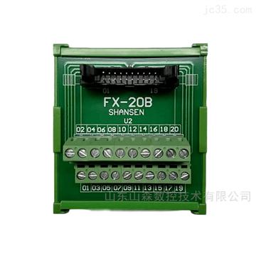 FX-20B分线器 20芯牛角座转接板 接线模块