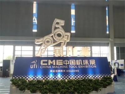 2020CME中国机床展隆重开幕!