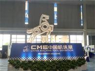 2020CME中国best365亚洲版官网展隆重开幕!