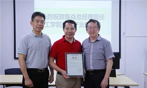 大族激光智能装备集团与南方科技大学强强合作 陈焱总经理受聘为兼职产业教授