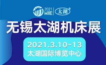 2021第38届无锡太湖国际best365亚洲版官网及智能工业装备产业博览会