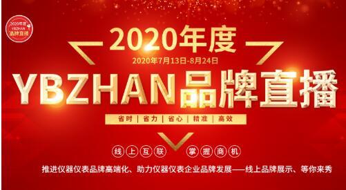 2020年度YBZHAN品牌直播如火如荼的进行中
