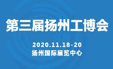 2020中国扬州国际工业装备博览会