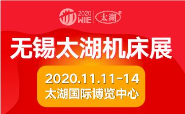 2020第37届无锡太湖国际best365亚洲版官网及智能工业装备产业博览会