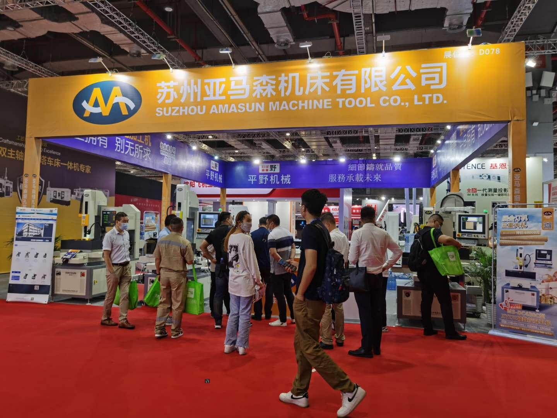 亞馬森機床亮相上海工博會 再顯穿孔機魅力