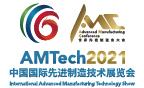AMTech中國國際先進制造技術展覽會