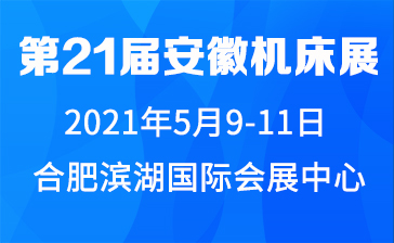 第21屆安徽國際機床及工模具展覽會