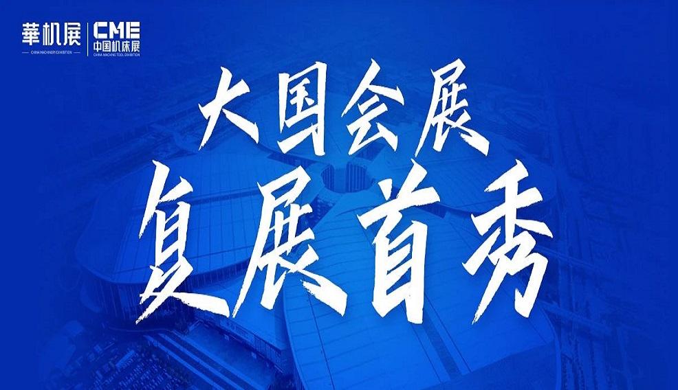 CME中国机床展隆重开幕 机床商务网带你直播逛展