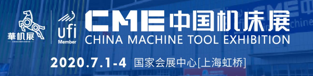 百盛激光与您相约2020 CME中国best365亚洲版官网展