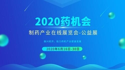 """聚集""""云端"""" 呈现精彩2020药机会-公益展圆满落幕"""