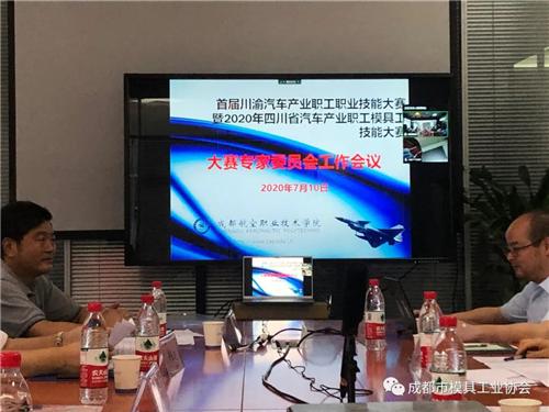 成都市模具工业协会教育培训专委会召开川渝技能大赛专家工作会议