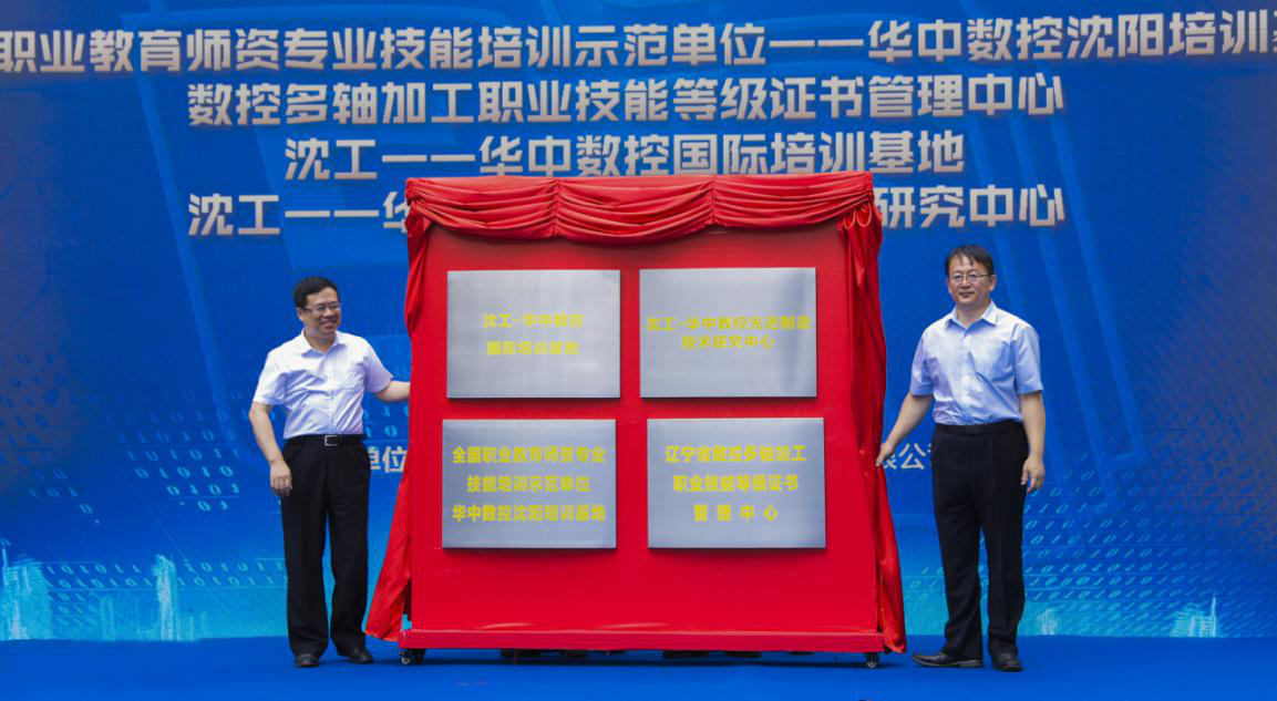 沈阳工学院-华中数控学院成立大会隆重举行