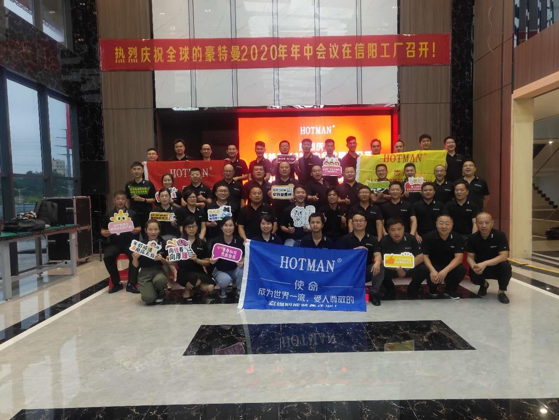 豪特曼2020年中会议在信阳工厂圆满结束