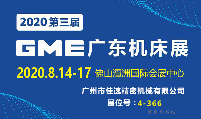 佳速精机参展佛山潭洲GME广东机床展览会