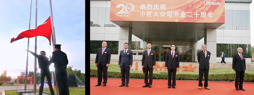 感恩同行 携手奋进——马扎克中国小巨人工厂二十周年庆典