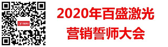 2020年百盛激光营销誓师大会