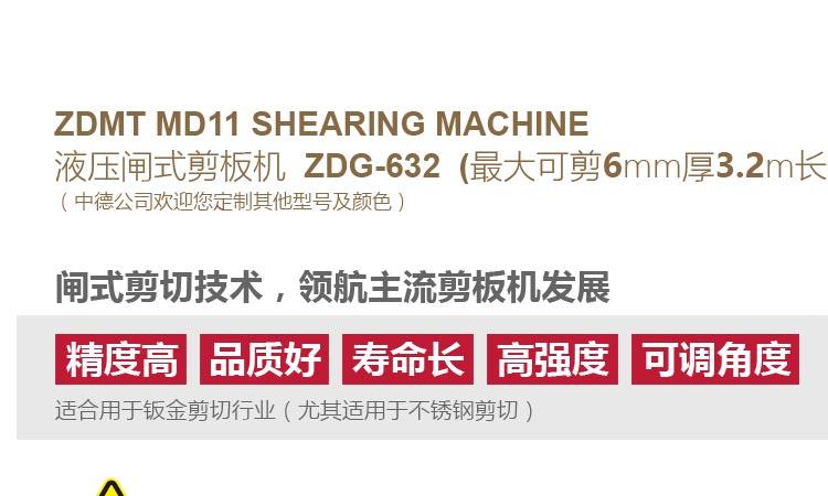 ZDG-632内容详情页_03.jpg
